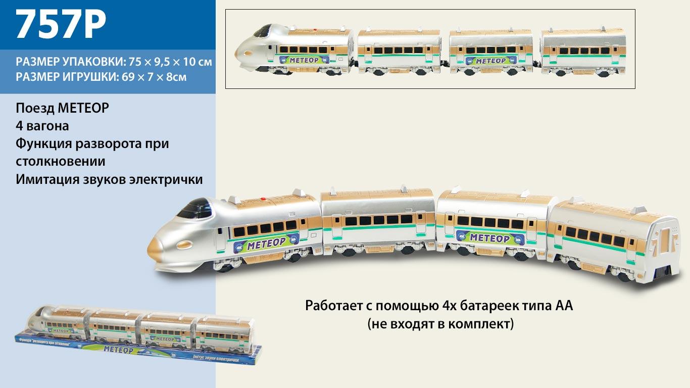 Фотография 1 товарной позиции интернет-магазина детских игрушек www.smarttoys.com.ua Поїзд батар 757P (24шт)