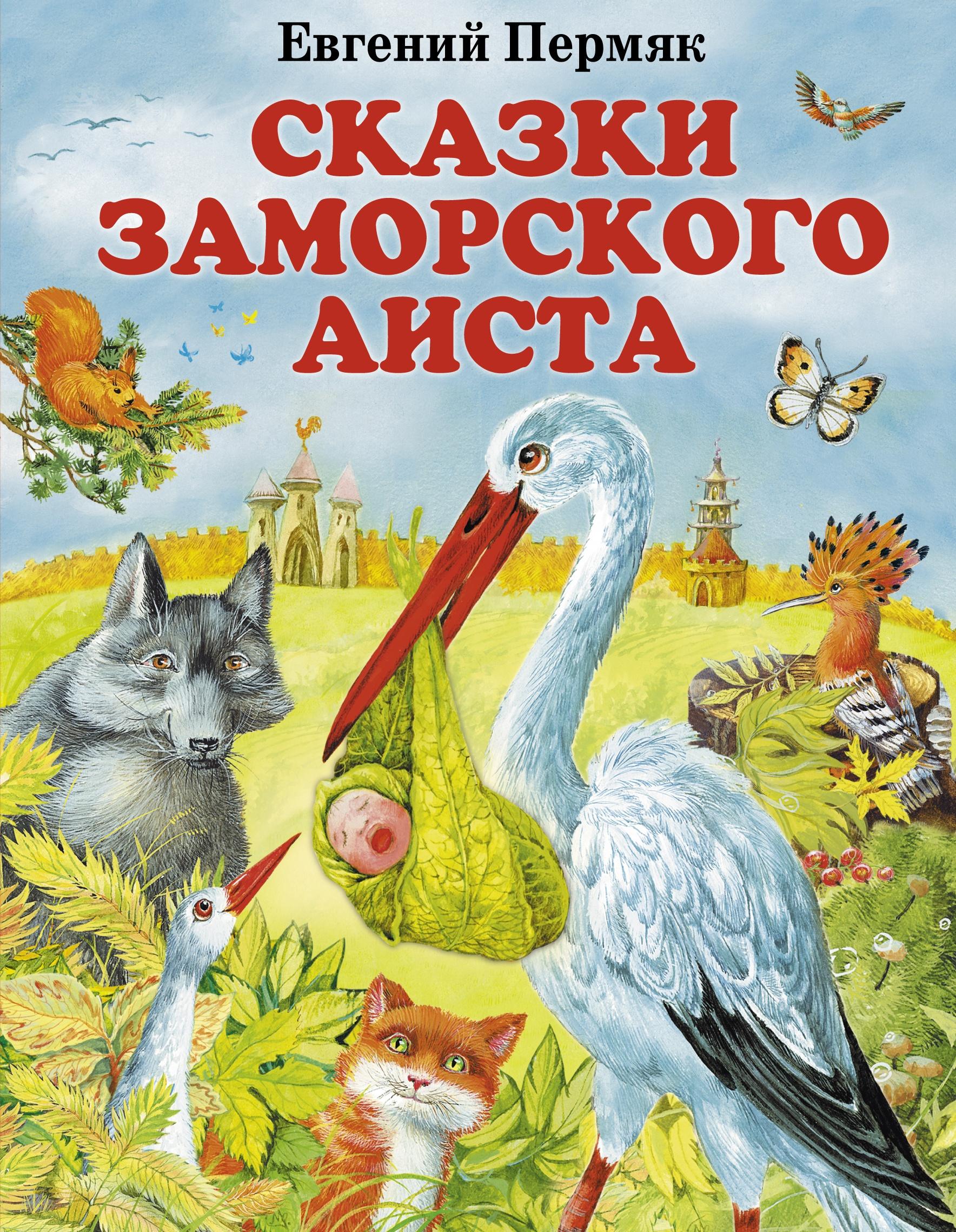 Картинки обложки книг пермяка